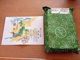 箱根のお菓子や ちもとの土産 自宅用包装