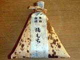箱根名物「湯もち」外観