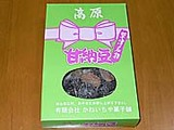 草津温泉 花いんげん 甘納豆