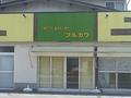 古川製パン店 外観