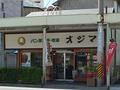 パン・洋菓子・喫茶 オジマ 外観