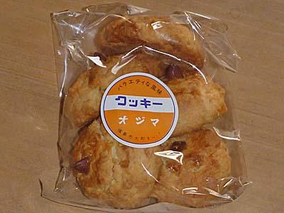アーモンド ロシェ (アーモンドクッキー)