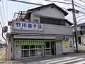 甲府 竹川菓子店 外観