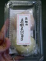 六郎の赤飯まんじゅう 高崎