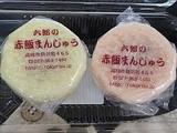 六郎の赤飯まんじゅう。紅白でなんだかおめでたや~。