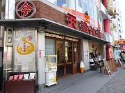 天津甘栗の専門店の栗菓子。栗子焼。広島のもみじまんじゅうっぽい。