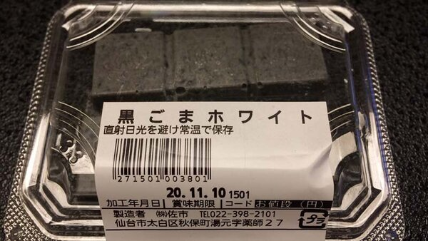 主婦の店さいち 黒ごまホワイト チョコレート