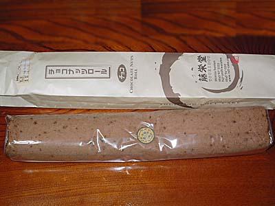 藤栄堂のチョコナッツロール