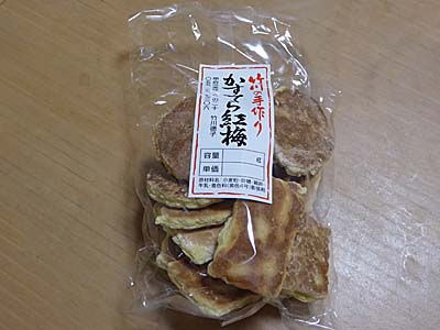 竹川菓子店のかすてら紅梅