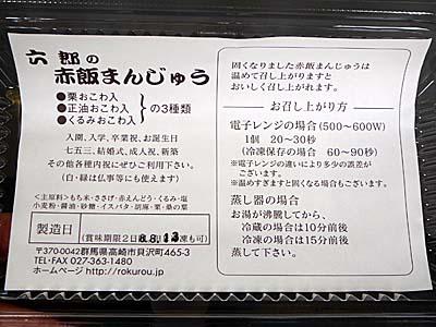 六郎の赤飯まんじゅう 説明書き