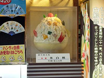 鹿児島 天文館 むじゃき 氷白熊 イメージ模型