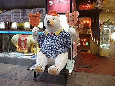鹿児島 天文館 むじゃき 氷白熊 あまりかわいくない白熊の人形