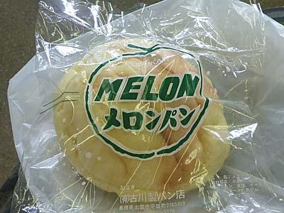 古川製パン店 メロンパン