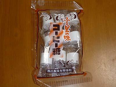 西八製菓 ふる里の味 コーヒー糖