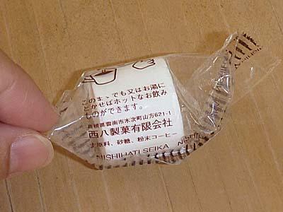 西八製菓 ふる里の味 コーヒー糖 個別パッケージ