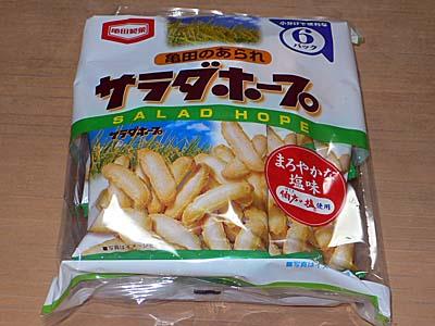 亀田製菓 サラダホープ パッケージ
