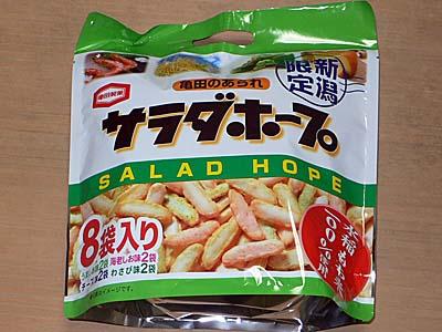 亀田製菓 サラダホープ 土産用パッケージ