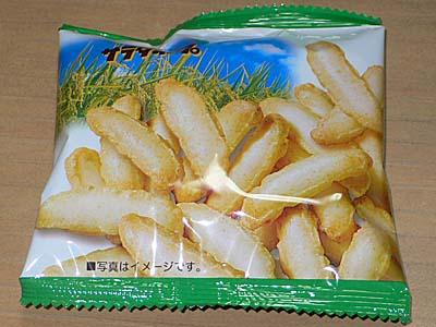 亀田製菓 サラダホープ 個包装パッケージ
