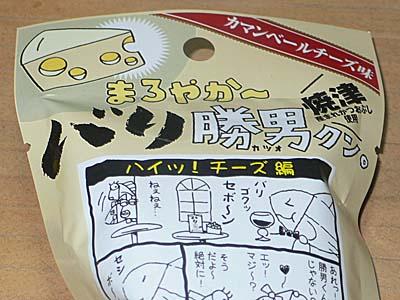 バリ勝男クン シーラック株式会社 カマンベールチーズ味